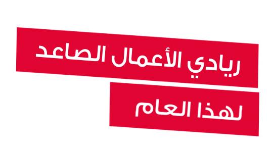 مسابقة صاحب أفضل شركة ناشئة للعام من -  مصر