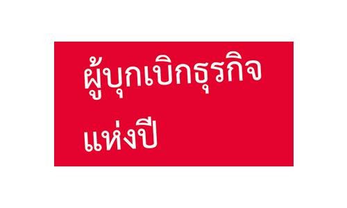 การแข่งขันผู้บุกเบิกธุรกิจแห่งปี โดย TOTAL – [ประเทศไทย]