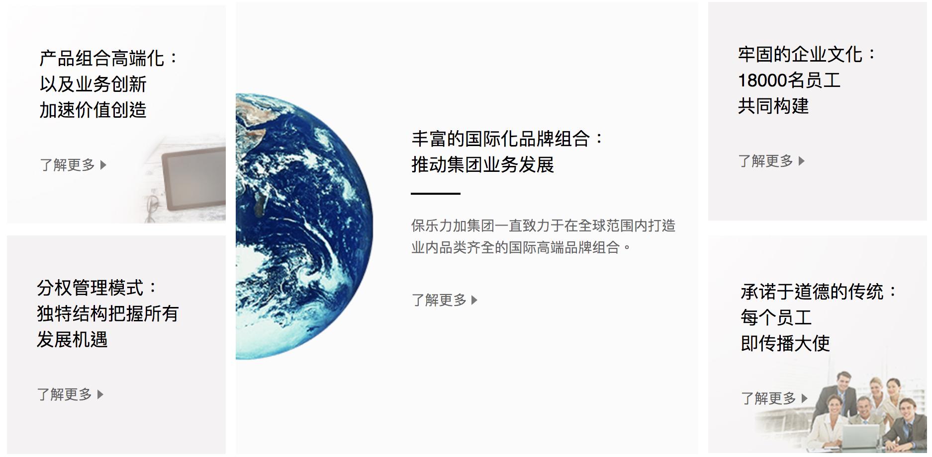 http://www.pernod-ricard-china.com.cn/cn/aboutus/